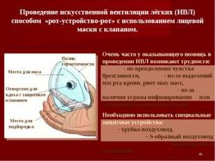 * Проведение искусственной вентиляции лёгких (ИВЛ) способом «рот-устройство-р