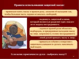 * Правила использования защитной маски: - выдвинуть защитный клапан, который