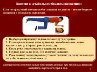 * Понятие о «стабильном боковом положении» Если пострадавший находится без со