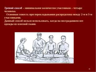 * Третий способ – минимальное количество участников – четыре человека. Основн