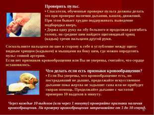 * Проверить пульс. • Спасатели, обученные проверке пульса должны делать это п