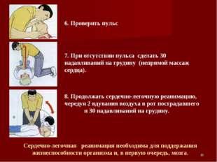 * 6. Проверить пульс 7. При отсутствии пульса сделать 30 надавливаний на груд