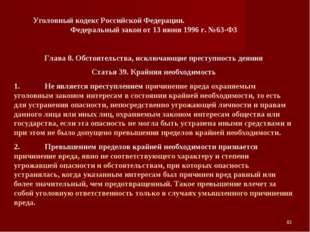 * Уголовный кодекс Российской Федерации. Федеральный закон от 13 июня 1996 г.