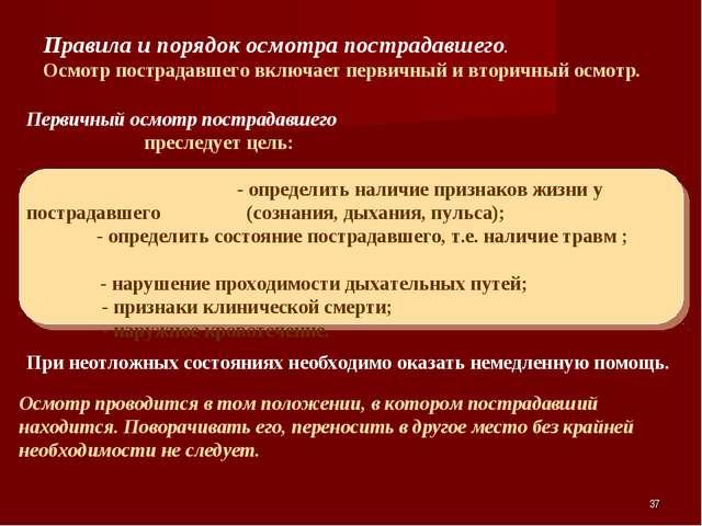 * Правила и порядок осмотра пострадавшего. Осмотр пострадавшего включает перв...