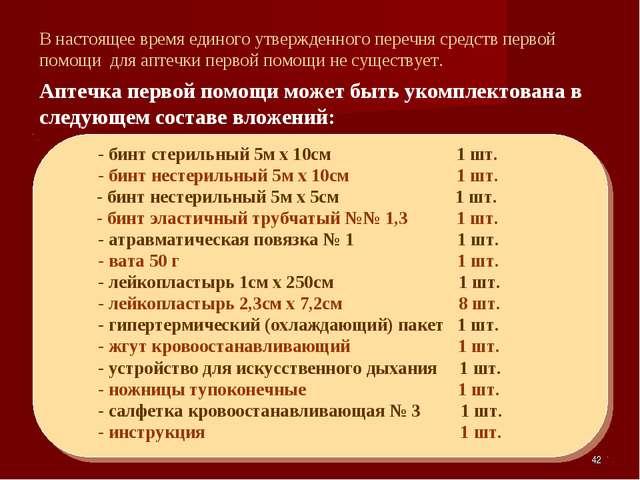 * - бинт стерильный 5м х 10см 1 шт. - бинт нестерильный 5м х 10см 1 шт. - б...