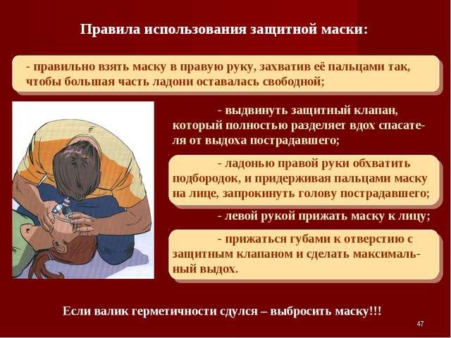 * Правила использования защитной маски: - выдвинуть защитный клапан, который...