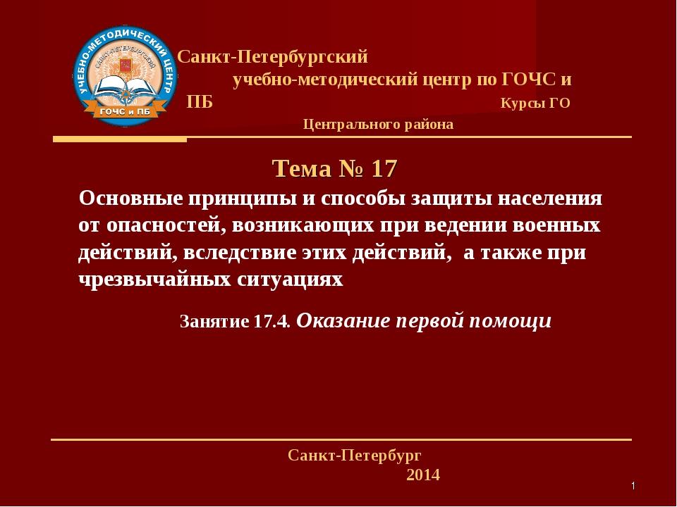 * Санкт-Петербургский учебно-методический центр по ГОЧС и ПБ Курсы ГО Централ...