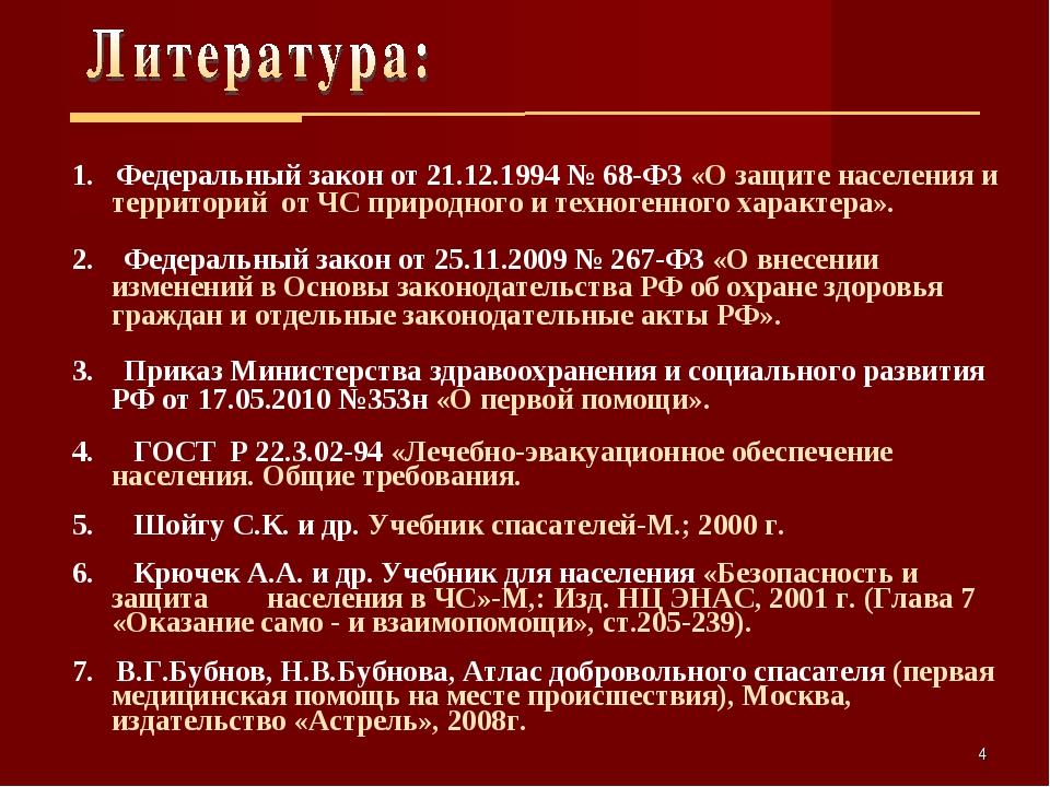 * 1. Федеральный закон от 21.12.1994 № 68-ФЗ «О защите населения и территорий...