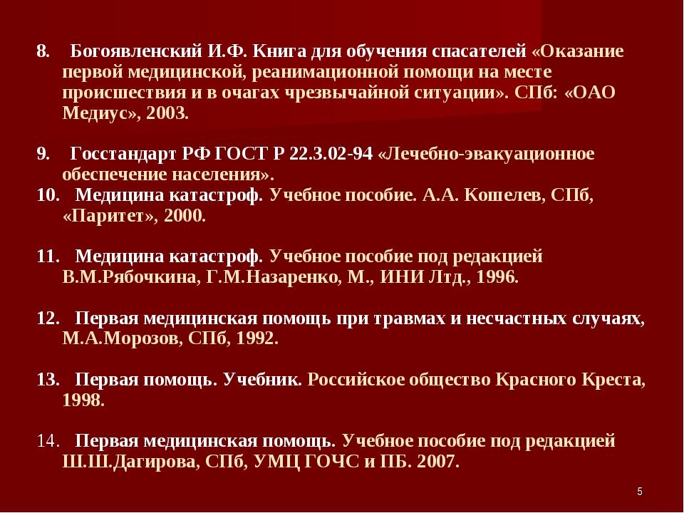 * 8. Богоявленский И.Ф. Книга для обучения спасателей «Оказание первой медици...