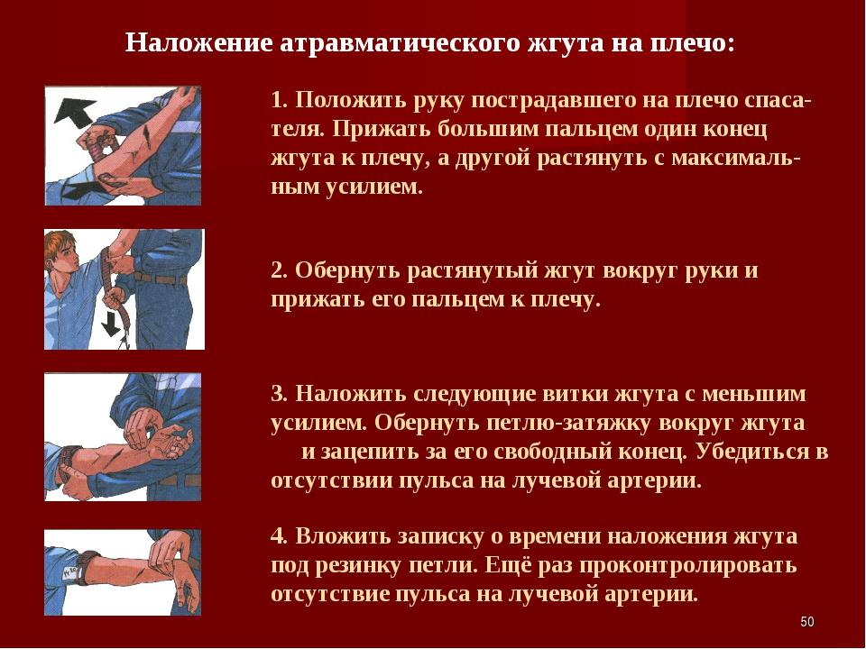 * 1. Положить руку пострадавшего на плечо спаса-теля. Прижать большим пальцем...