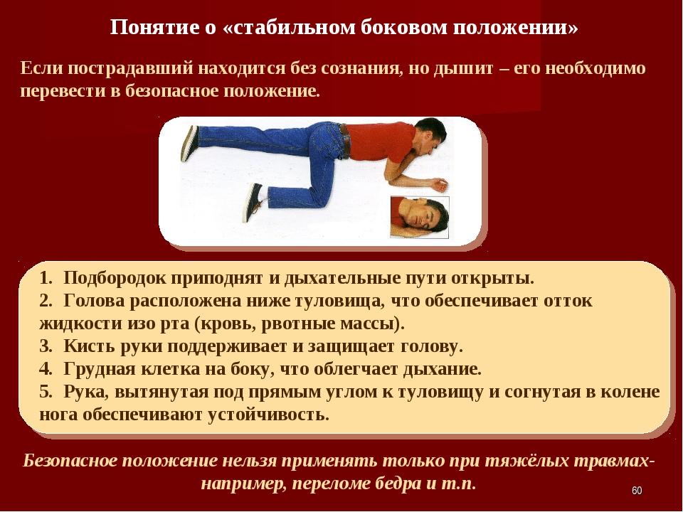 * Понятие о «стабильном боковом положении» Если пострадавший находится без со...