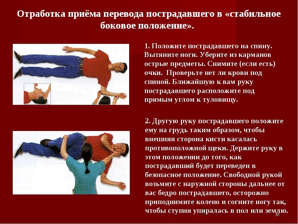 * Отработка приёма перевода пострадавшего в «стабильное боковое положение». 1...