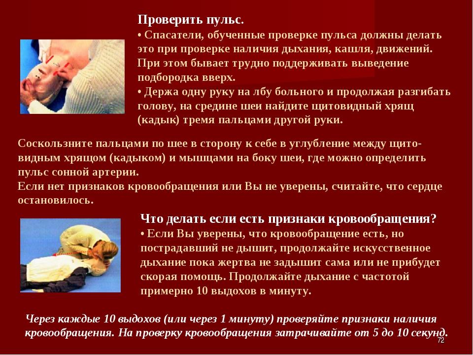 * Проверить пульс. • Спасатели, обученные проверке пульса должны делать это п...