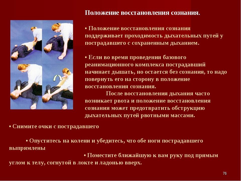 * Положение восстановления сознания. • Положение восстановления сознания подд...