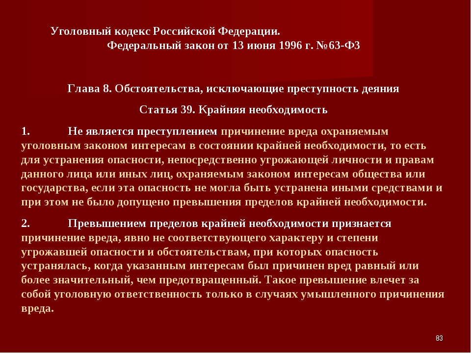 * Уголовный кодекс Российской Федерации. Федеральный закон от 13 июня 1996 г....
