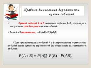 Правила вычисления вероятности суммы событий . Суммой событий А и В называют