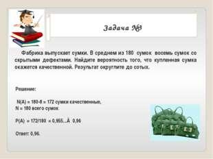 . Задача №3 Фабрика выпускает сумки. В среднем из 180 сумок восемь сумок со
