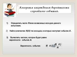 Алгоритм нахождения вероятности случайного события. Определить число N всех в