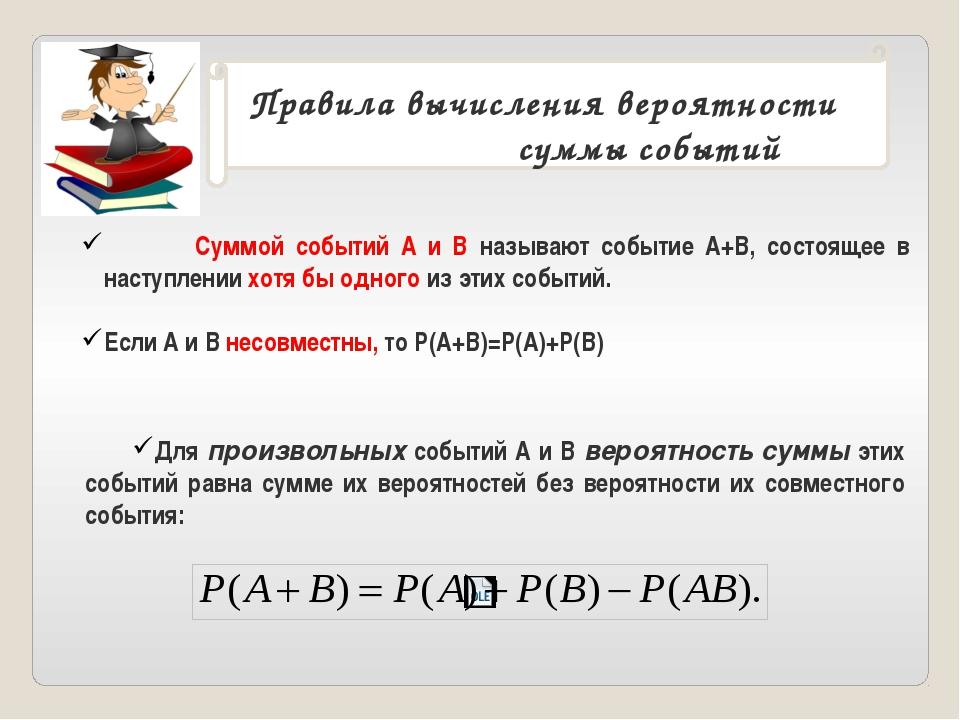 Правила вычисления вероятности суммы событий . Суммой событий А и В называют...
