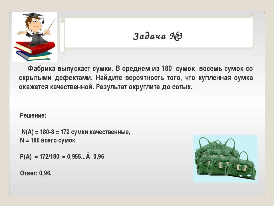 . Задача №3 Фабрика выпускает сумки. В среднем из 180 сумок восемь сумок со...