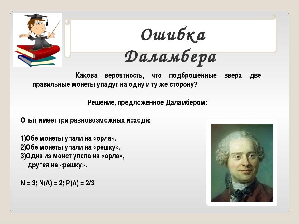 Ошибка Даламбера Какова вероятность, что подброшенные вверх две правильные м...