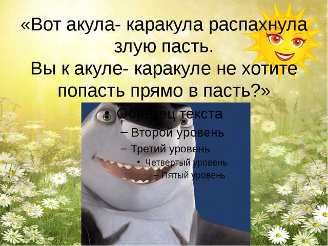 «Вот акула- каракула распахнула злую пасть. Вы к акуле- каракуле не хотите по...