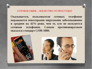 Оказывается, пользователи сотовых телефонов поражаются некоторыми вирусными з