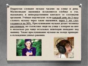 Подростки слушают музыку часами: на улице и дома. Малюсенькие наушники вставл