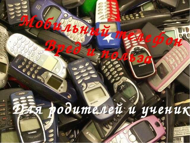Мобильный телефон Вред и польза Для родителей и учеников