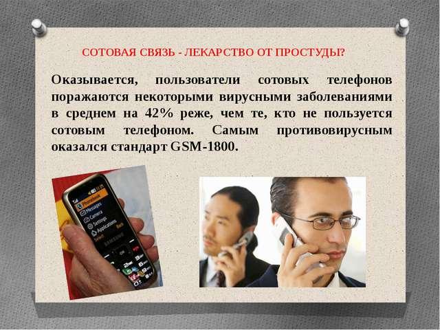 Оказывается, пользователи сотовых телефонов поражаются некоторыми вирусными з...