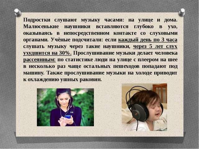 Подростки слушают музыку часами: на улице и дома. Малюсенькие наушники вставл...