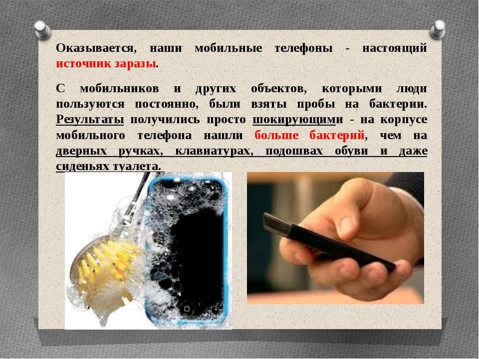 Оказывается, наши мобильные телефоны - настоящий источник заразы. С мобильник...