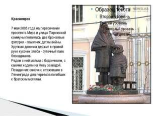 Красноярск 7 мая 2005 года на пересечении проспекта Мира и улицы Парижской к