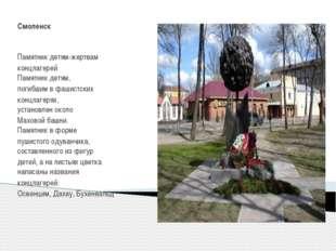 Смоленск Памятник детям-жертвам концлагерей Памятник детям, погибшим в фашис