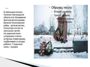 Лычково В небольшом поселке Лычково Новгородской области есть безымянная бра