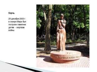 Керчь 29 декабря 2003 г. в сквере Мира был построен памятник детям - жертва