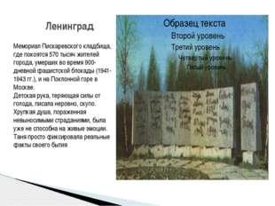 Ленинград Мемориал Пискаревского кладбища, где покоятся 570 тысяч жителей го