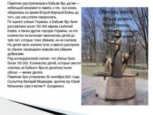 Памятник расстрелянным в Бабьем Яру детям — небольшой монумент в память о те