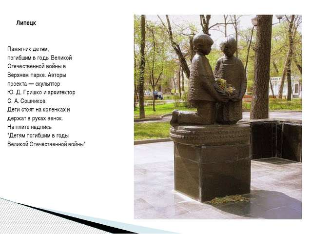 Липецк Памятник детям, погибшим в годы Великой Отечественной войны в Верхнем...