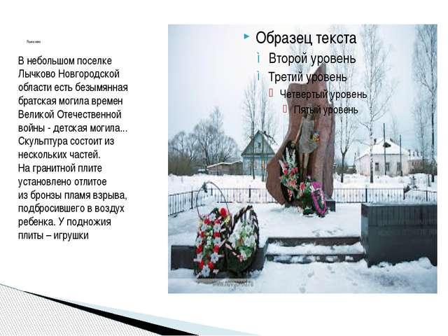 Лычково В небольшом поселке Лычково Новгородской области есть безымянная бра...