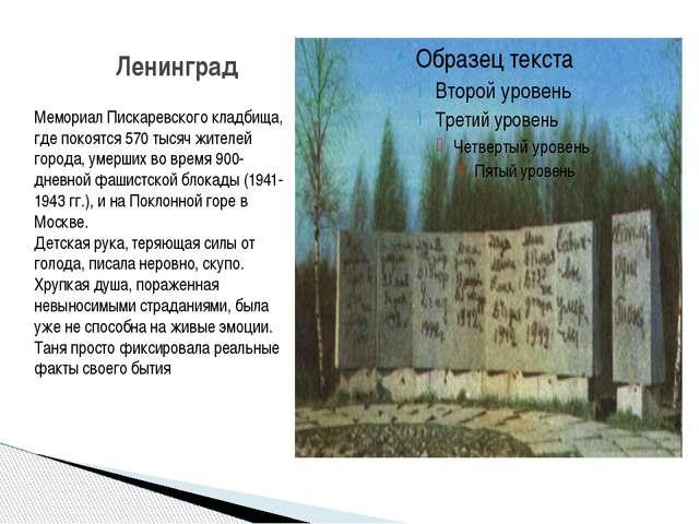 Ленинград Мемориал Пискаревского кладбища, где покоятся 570 тысяч жителей го...