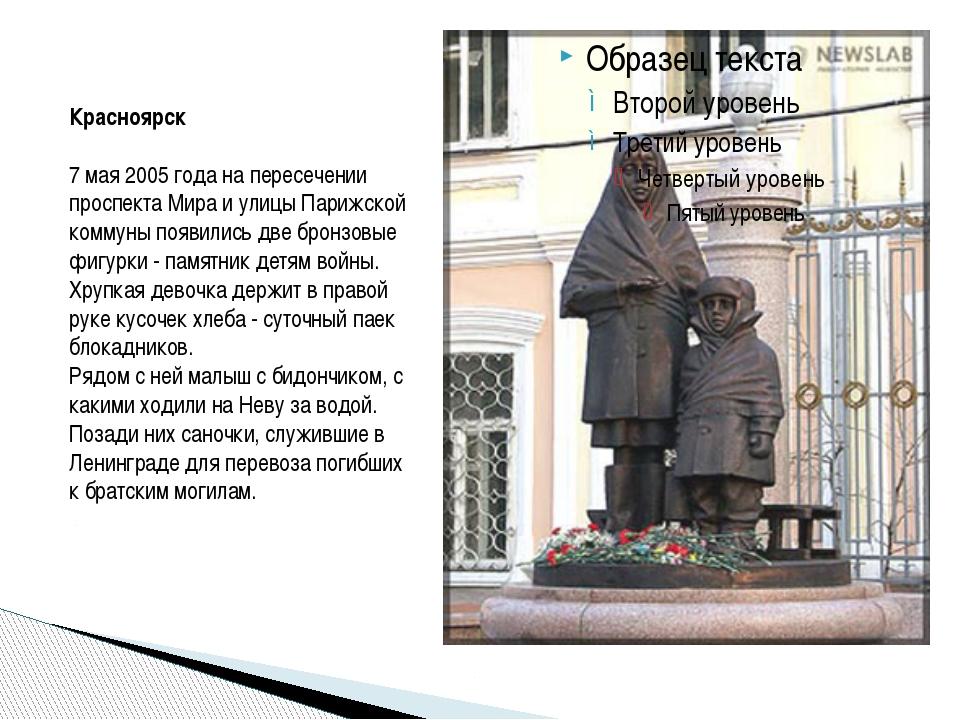 Красноярск 7 мая 2005 года на пересечении проспекта Мира и улицы Парижской к...