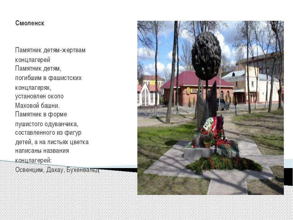 Смоленск Памятник детям-жертвам концлагерей Памятник детям, погибшим в фашис...
