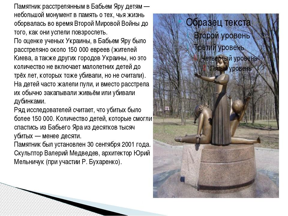 Памятник расстрелянным в Бабьем Яру детям — небольшой монумент в память о те...