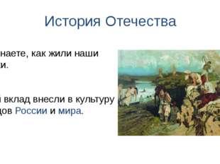История Отечества Какой вклад внесли в культуру народов России и мира. Вы узн