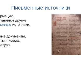Письменные источники Деловые документы, грамоты, письма, литература. Информац