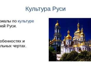 Культура Руси Ее особенностях и уникальных чертах. Материалы по культуре Древ