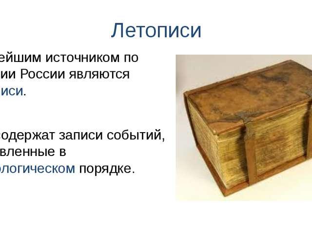 Летописи Они содержат записи событий, составленные в хронологическом порядке....