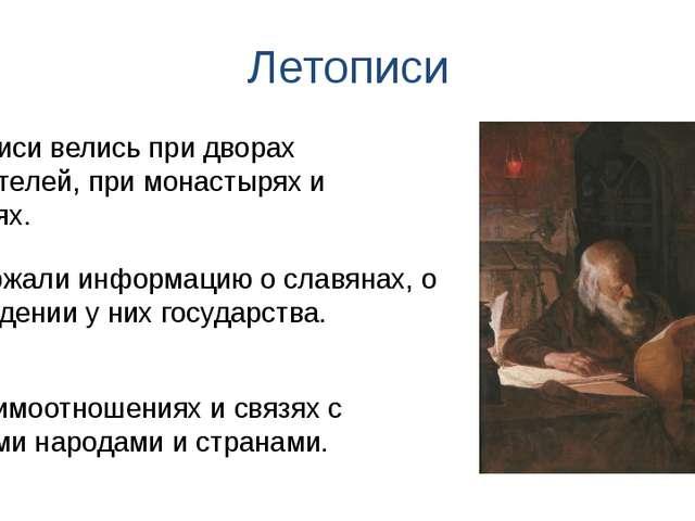 Летописи Содержали информацию о славянах, о зарождении у них государства. Лет...