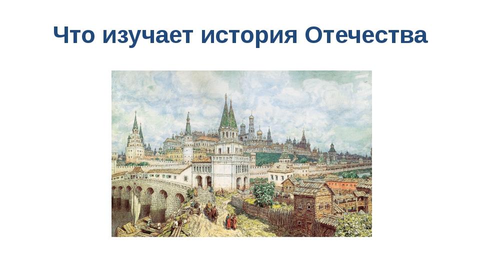 Что изучает история Отечества